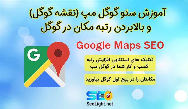 آموزش سئو گوگل مپ