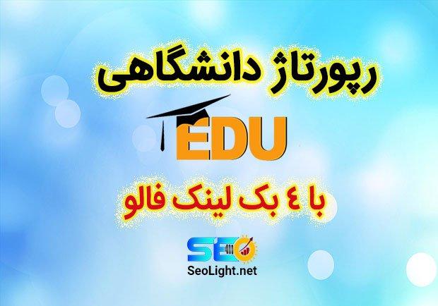 رپورتاژ در سایت دانشگاهی edu