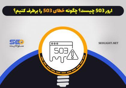 خطای 503