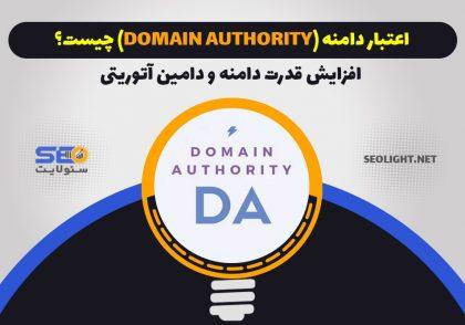 اعتبار دامنه Domain authority