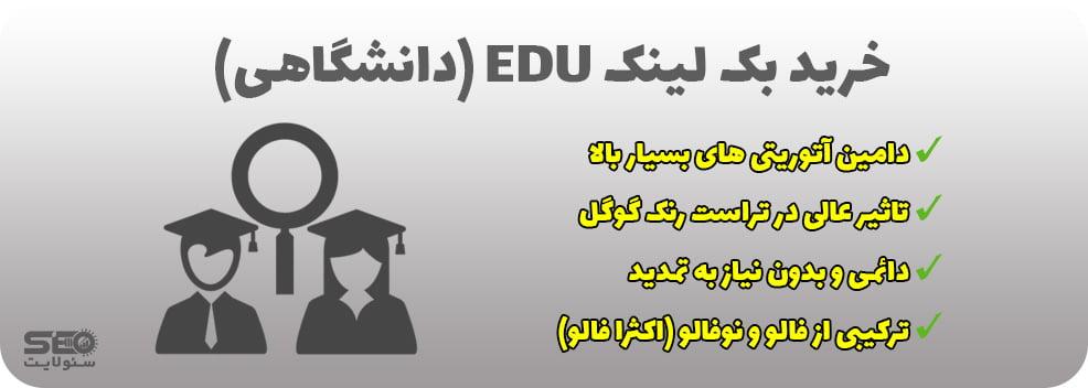 خرید بک لینک edu