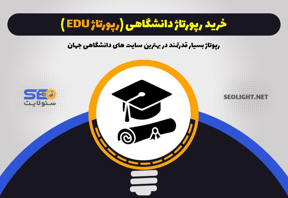 رپورتاژ edu