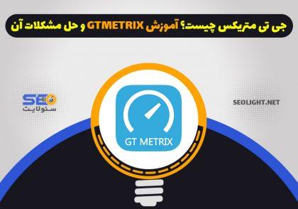 آموزش کامل جی تی متریکس