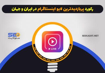 رکورد پربازدیدترین لایو اینستاگرام