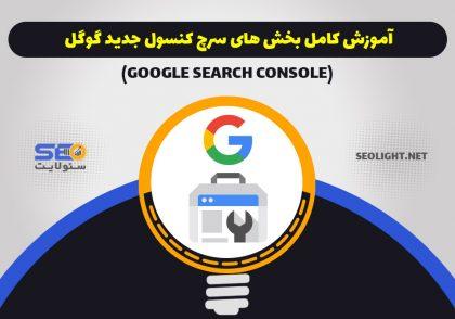 آموزش google search console