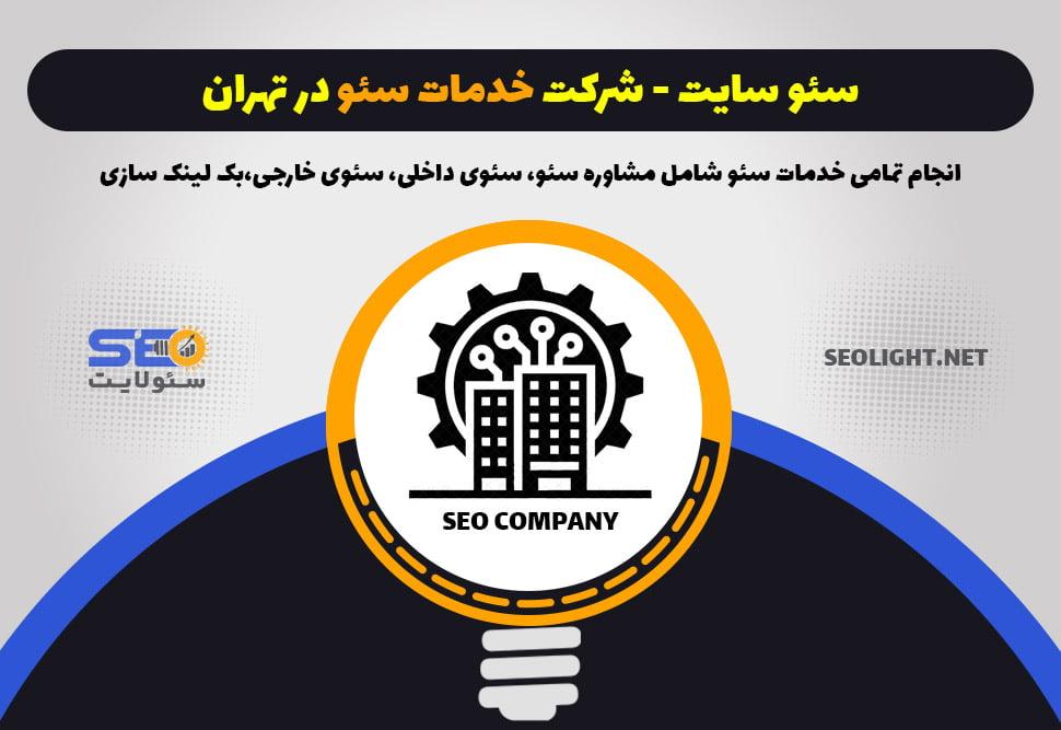 سئوی سایت تهران