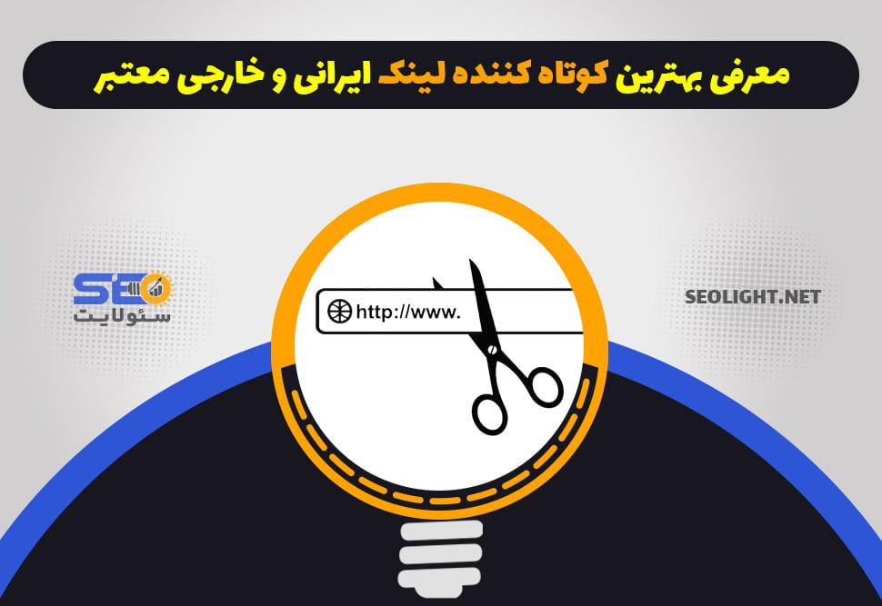 کوتاه کننده لینک برتر ایرانی و خارجی