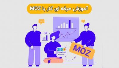 آموزش سایت moz ماز