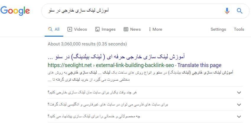 اسکیما پرسش و پاسخ در گوگل