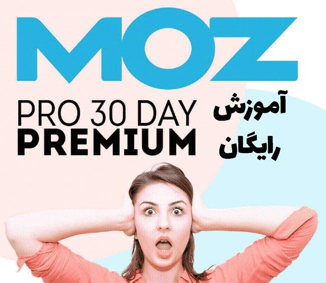 ساخت اکانت MOZ Pro