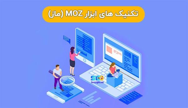 آموزش استفاده از سایت moz