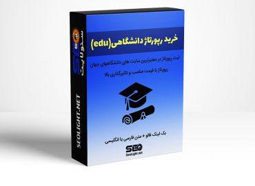 خرید رپورتاژ دانشگاهی edu