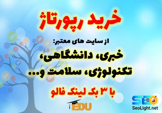 خرید رپورتاژ آگهی خبری قوی