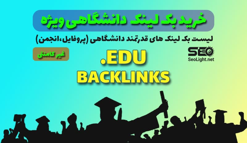 بک لینک edu قوی