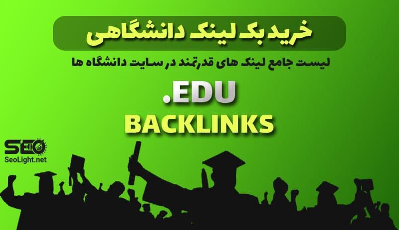بک لینک edu دانشگاهی