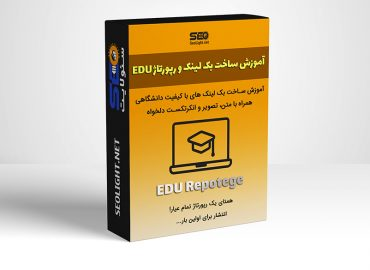 آموزش ساخت بک لینک و رپورتاژ edu دانشگاهی