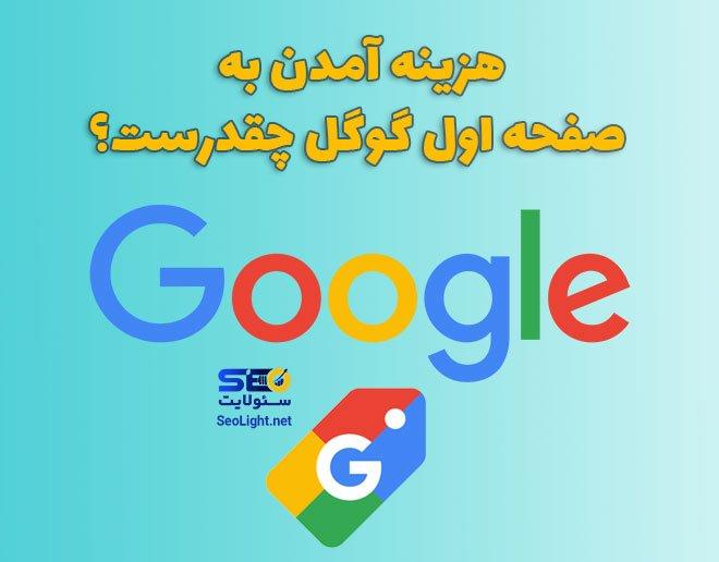 هزینه آمدن به صفحه اول گوگل