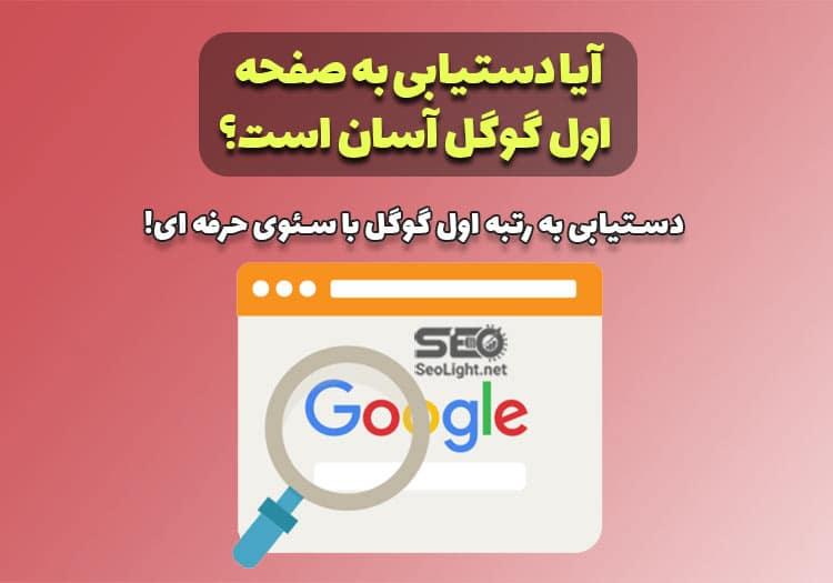 دستیابی به رتبه اول گوگل