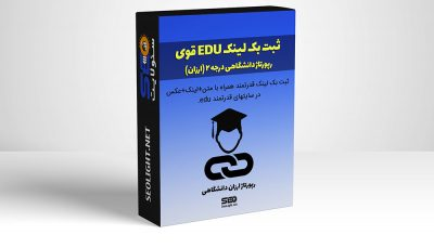 خرید بک لینک EDU رپورتاژ دانشگاهی درجه 2 و ارزان