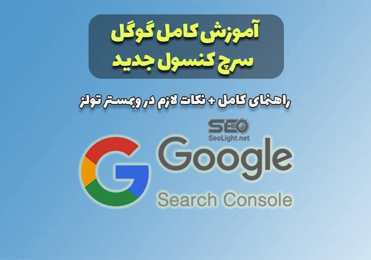 سرچ کنسول جدید گوگل چیست