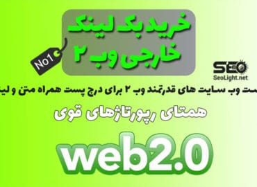 بک لینک وب 2 web2