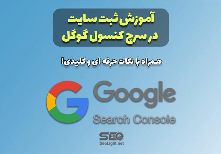 آموزش تصویری ثبت سایت در گوگل سرچ کنسول
