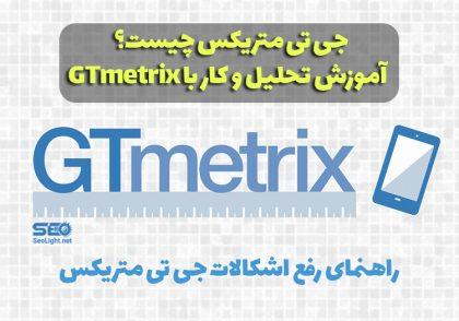 آموزش جی تی متریکس GTmetrix سایت
