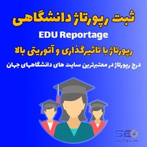 رپورتاژ دانشگاهی