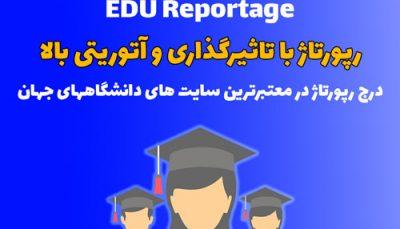 ثبت رپورتاژ دانشگاهی