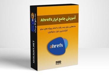 آموزش Ahrefs