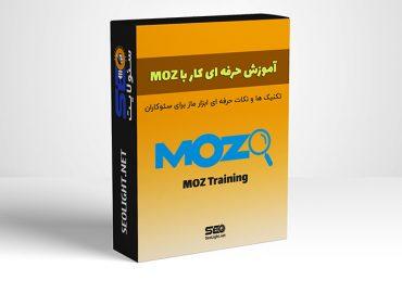 آموزش سایت MOZ (ماز)