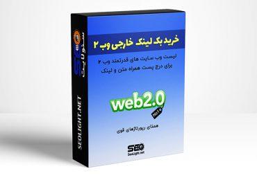 ثبت رپورتاژ رایگان در سایتهای وب 2