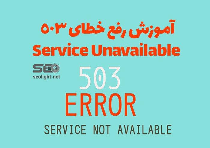 کد خطای 503 Service Unavailable
