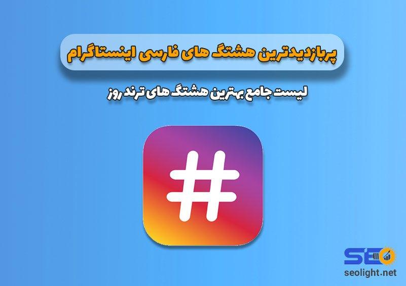 پربازدیدترین هشتگ های فارسی اینستاگرام