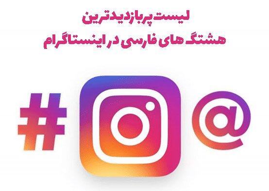 لیست پربازدیدترین هشتگ های فارسی در اینستاگرام