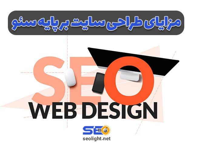 مزایای طراحی سایت همراه سئو