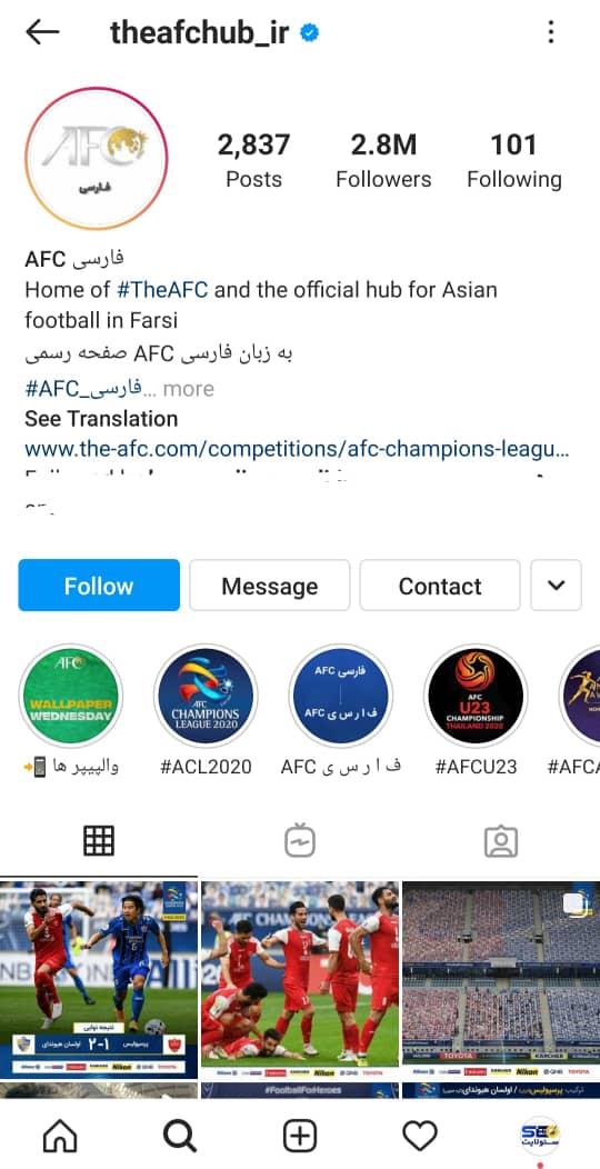 گزارش لایو عادل فردوسی پور در اینستاگرام AFC فارسی