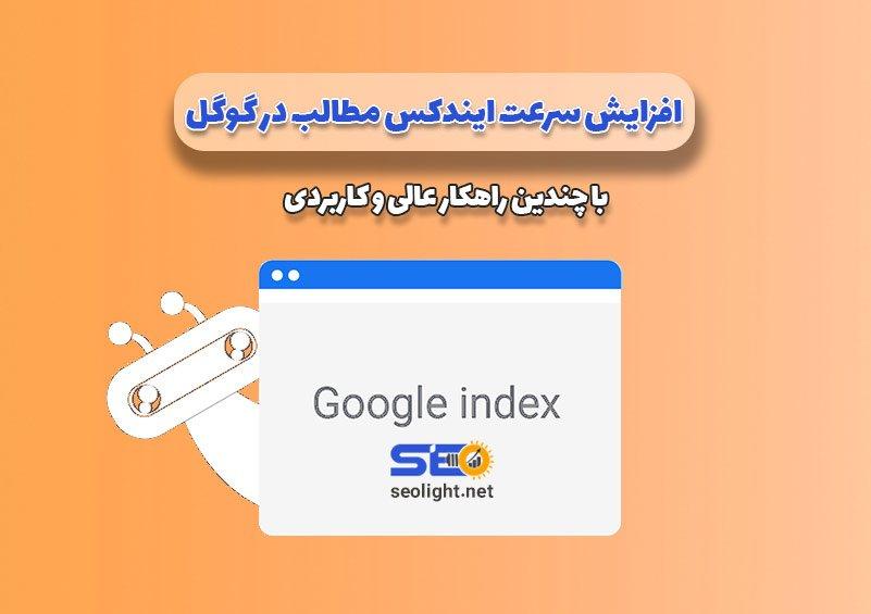 افزایش سرعت ایندکس مطالب در گوگل