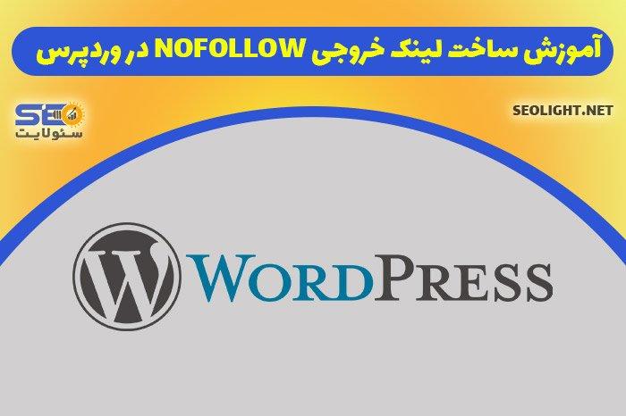 آموزش ساخت لینک خروجی nofollow در وردپرس