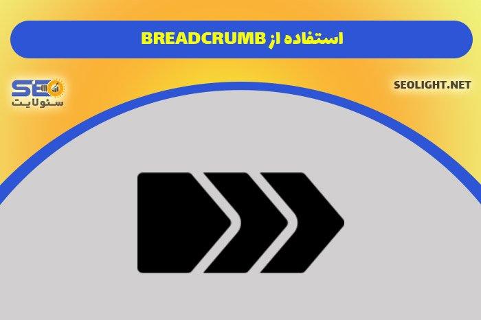 استفاده از Breadcrumb