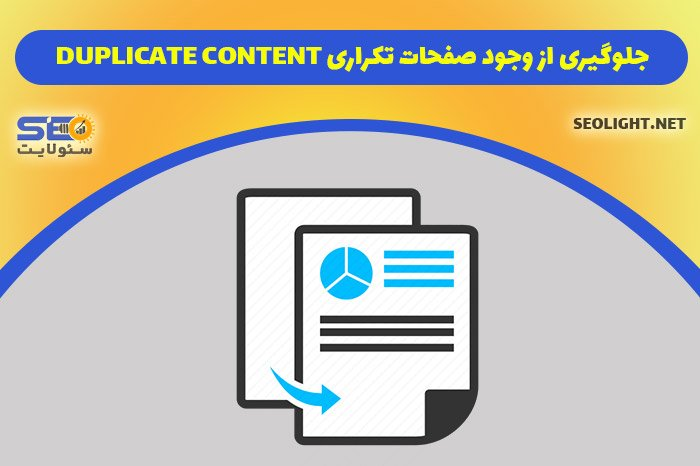 جلوگیری از وجود صفحات تکراری duplicate content