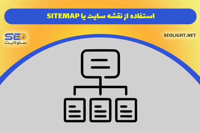 استفاده از نقشه سایت یا sitemap